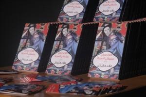 """كتاب """"كارلا بروني عشيقتي السرية""""- تصوير: عصام داود"""