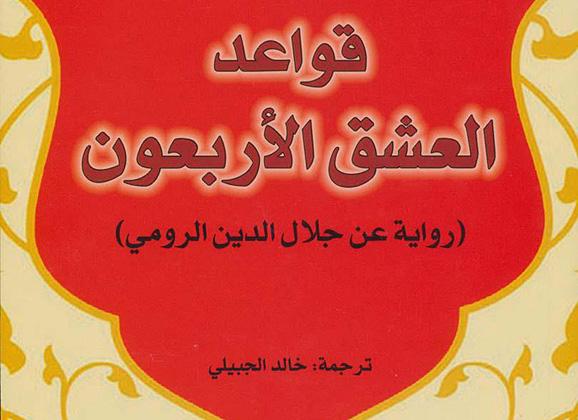 قواعد العشق الأربعون: صوفيّة Take away/ علاء حليحل