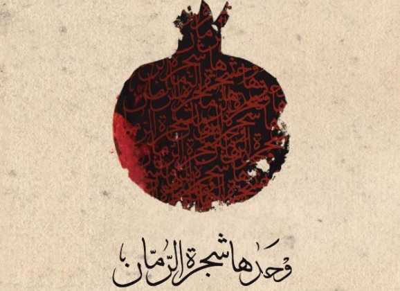 وحدها مأساة العراق/ علاء حليحل