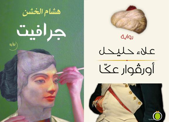 عندما تغرق الرواية في السياسة وتتلاعب بالتاريخ/ خالد الحروب